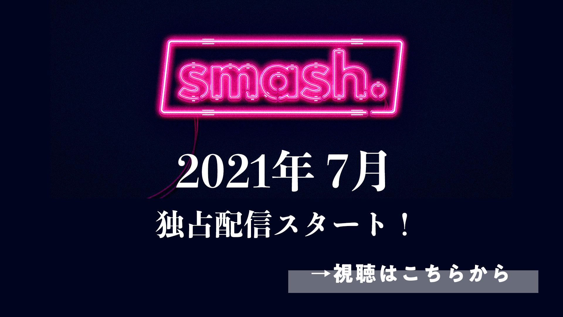2021年7月 独占配信スタート!